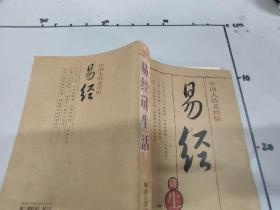 中国人的老经验-易经