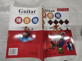 吉他入门教程:弹吉他就这几招..*/