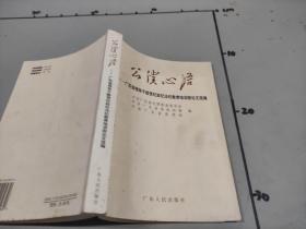 公仆心语:广东省领导干部党纪政纪法纪教育培训班论文选编