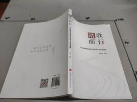 踏歌而行 : 记中国胸部肿瘤研究协作组十年发展历程.