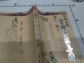中国古代管理思想集粹