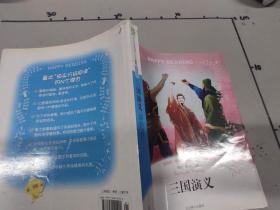 彩绘本·快乐分级阅读:三国演义
