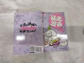 暴走漫画12
