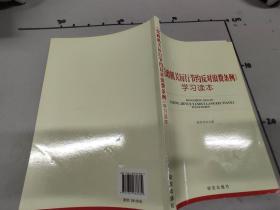 《党政机关厉行节约反对.浪费条例》学习读本