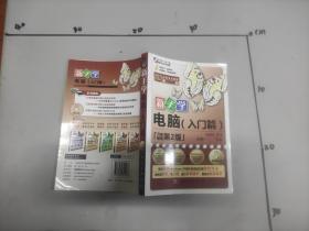 新手学·电脑(入门篇)(第2版)