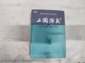 三国演义(全集)