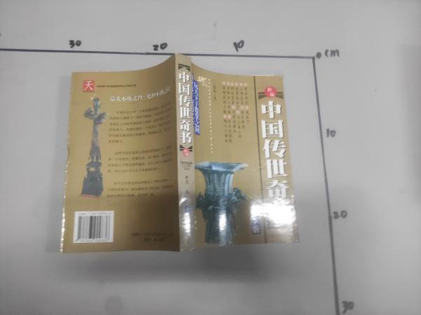 中国传世奇书.下册