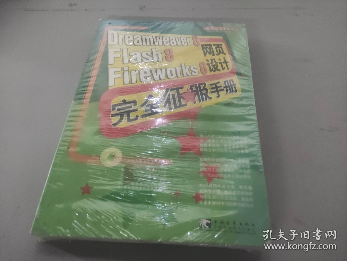 Dreamweaver 8 Flash 8 Fireworks 8 网页设计完全征服手册