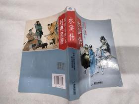 :水浒传(青少年版)