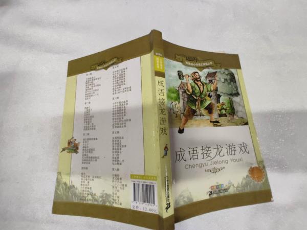 小学语文阅读丛书:成语接龙游戏 (第5辑 彩绘注音版)