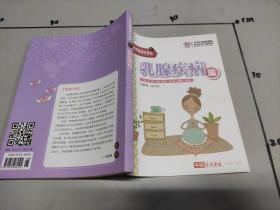 妇幼保健指南系列 :乳腺疾病篇