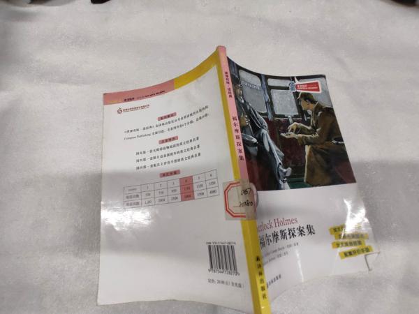 津津有味·读经典:福尔摩斯探案集(适合初3、高1年级)
