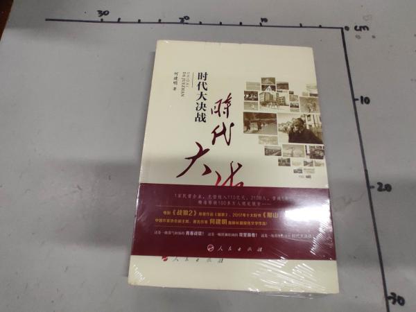 时代大决战——贵州毕节精.准扶贫纪实