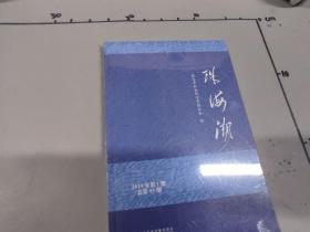 珠海潮(2019年第1期总第93期)