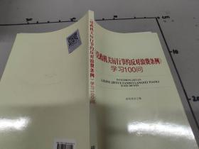 《党政机关厉行节约反对浪费条例》学习100问.