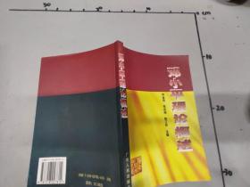 邓小平理论概述