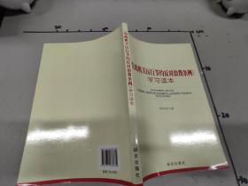 《党政机关厉行节约反对浪费条例》学习读本