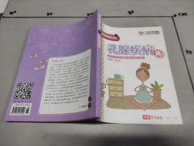妇幼保健指南系列 :.乳腺疾病篇