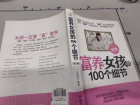 富养女孩的100个细节(第2版)