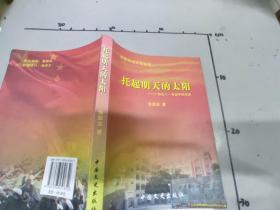 托起明天的太阳 : 广州市八一实验学校纪述