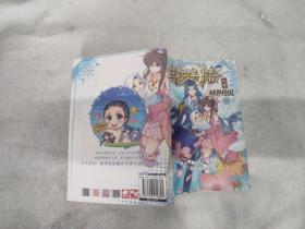 斗罗大陆外传:神界传说漫画单行本12