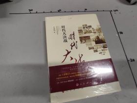 时代大决战——贵州毕节.精准扶贫纪实
