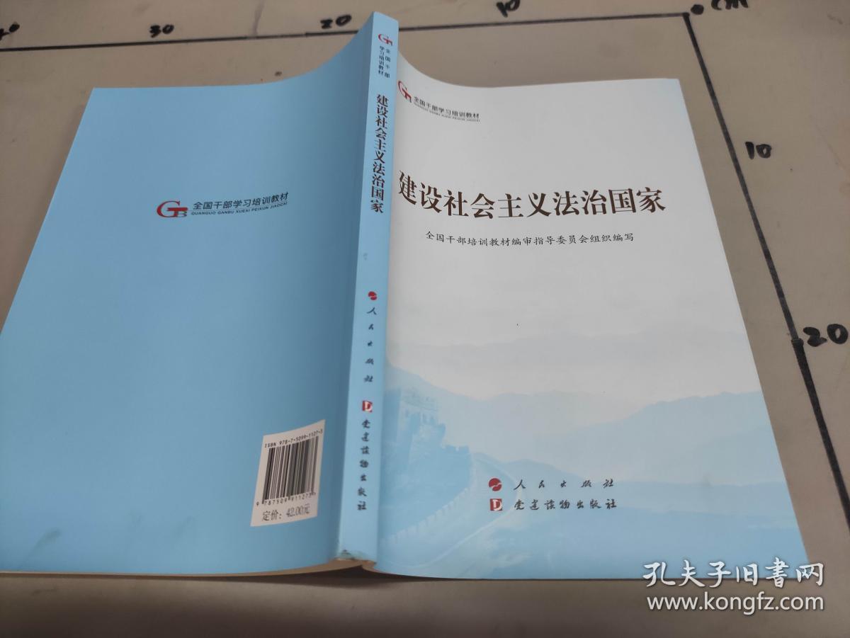 建设社会主义法治国家(第五批全国干部学习培训教材)