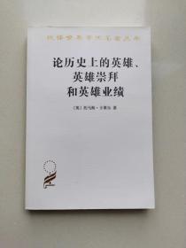 西方哲学史(第四卷)学术版