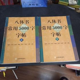 八体书常用5000字字帖(上下)