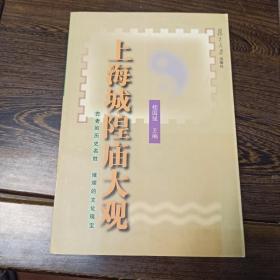 上海城隍庙大观