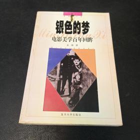 银色的梦——电影美学百年回眸(作者孟涛签名本)