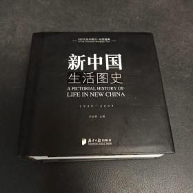 新中国生活图史:(1949-2009)
