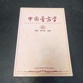 中国膏方学