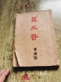 第三者(民国36年 波涛出版社 )