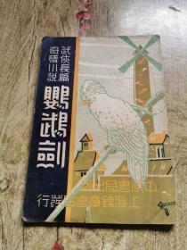 武侠长篇奇情小说: 鹦鹉剑(四)民国27年