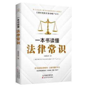 一本书读懂法律常识(2021民法典实用版)