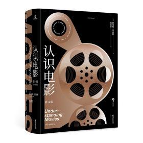 认识电影(精装第14版)(长销40年的经典电影入门书,增补修订100页全新内容,收录超500幅全