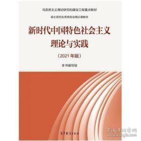 2021年版中特 新时代中国特色社会主义理论与实践2021年版(硕士研究生)