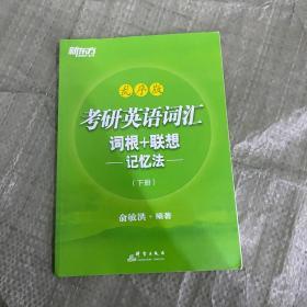 新东方  考研英语词汇词根+联想记忆法:乱序版(新版)  下册