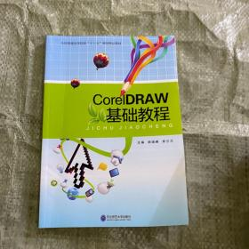 CORELDRAW基础教程
