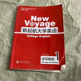新起航大学英语读写教程. 1
