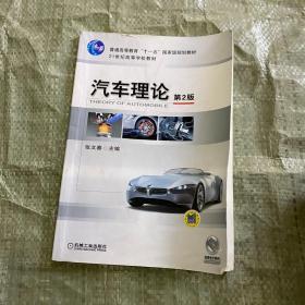 """汽车理论(第2版)(普通高等教育""""十一五""""国家级规划教材)"""