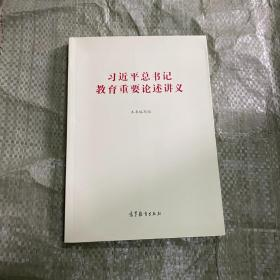 习近平 总书记教育重要论述讲义..