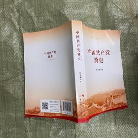中国共产党 简史...