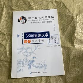 学生楷书实用字帖:3500常用汉字(新编名家楷书钢笔字帖)