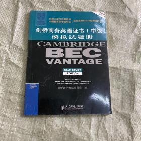 剑桥商务英语证书(高级)模拟试题册..
