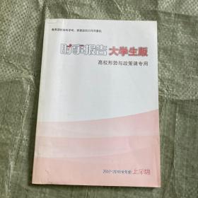 时事报告大学生版高校形势与政策课专用 2020-2021  (下学期.).