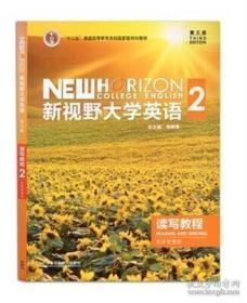 新视野大学英语(第三版)读写教程2(思政智慧版)