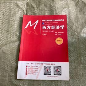 西方经济学(微观部分·第七版 习题本 )/21世纪经济学系列教材