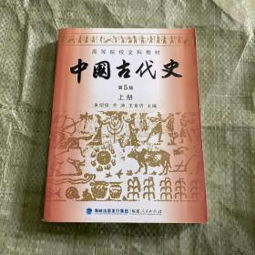 中国古代史(上册)(第5版)